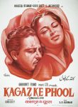 58 Years of Kaagaz Ke Phool